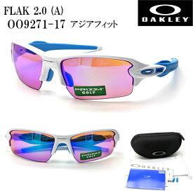 OAKLEY FLAK 2.0 (A) OO9271-17 オークリー フラック2.0 アジアフィット サングラス 【送料無料】スポーツ メンズ レディース プリズム ゴルフ PRIZM GOLF ロードバイク 自転車 野球