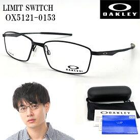 オークリー リミット スイッチ OAKLEY LIMIT SWITCH メガネフレーム OX5121-0153 度付き対応 チタン オプサルミック 眼鏡 フレーム 軽い メンズ 【送料無料】スポーツ
