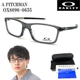 オークリー ピッチマン OX8096-0655 OAKLEY A PITCHMAN メガネフレーム 度付き対応 メンズ スポーツ 顔が大きい 眼鏡 フレーム オプサルミック 送料無料