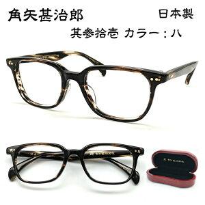 角矢甚治郎 其参拾壱 カラー:ハ セルロイド メガネ 眼鏡 めがね フレーム 度付き対応 男 日本製 国産 SABAE 鯖江 職人 クラシック
