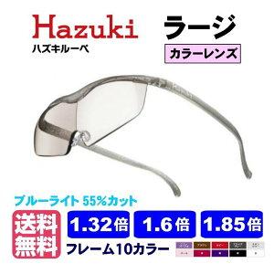 ハズキルーペ ラージ カラーレンズ 正規品 1.32倍 1.6倍 1.85倍 日本製 拡大鏡 最新モデル 正規 Hazuki 送料無料 プレゼント 父の日 母の日 敬老の日