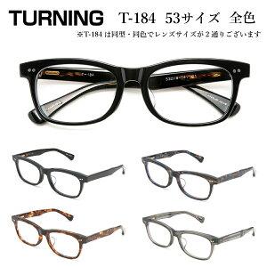 TURNING ターニング 谷口眼鏡 T-184 53 サイズ 全色 メガネ 眼鏡 めがね フレーム 度付き 度入り 対応 セル プラスチック 日本製 国産 鯖江 SABAE ウェリントン スクエア メンズ レディース 男 女 兼