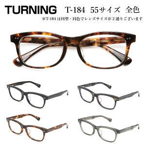TURNING ターニング 谷口眼鏡 T-184 55 サイズ 全色 メガネ 眼鏡 めがね フレーム 度付き 度入り 対応 セル プラスチック 日本製 国産 鯖江 SABAE ウェリントン スクエア メンズ レディース 男 女 兼