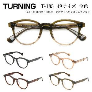 TURNING ターニング 谷口眼鏡 T-185 49 サイズ 全色 メガネ 眼鏡 めがね フレーム 度付き 度入り 対応 セル プラスチック 日本製 国産 鯖江 SABAE ボストン ラウンド 丸 メンズ レディース 男 女 兼用