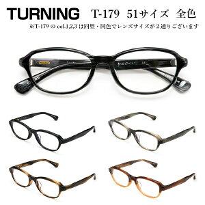 TURNING ターニング 谷口眼鏡 T-179 51サイズ 全色 メガネ 眼鏡 めがね フレーム 度付き 度入り 対応 セル プラスチック アセテート 日本製 国産 鯖江 SABAE ボストン ウェリントン 丸 メンズ レディ