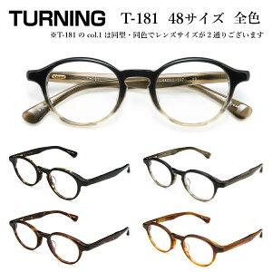 TURNING ターニング 谷口眼鏡 T-181 48 サイズ 全色 メガネ 眼鏡 めがね フレーム 度付き 度入り 対応 セル プラスチック 日本製 国産 鯖江 SABAE ラウンド 丸 メンズ レディース 男 女 兼用 クラシッ