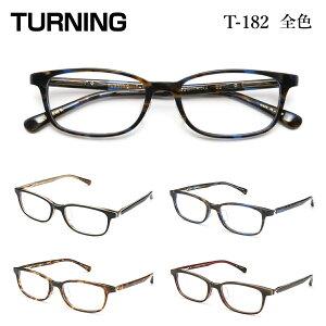 TURNING ターニング 谷口眼鏡 T-182 52 サイズ 全色 メガネ 眼鏡 めがね フレーム 度付き 度入り 対応 セル プラスチック アセテート 日本製 国産 鯖江 SABAE ウェリントン メンズ レディース 男 女