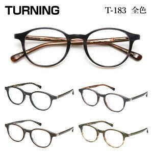 TURNING ターニング 谷口眼鏡 T-183 全色 メガネ 眼鏡 めがね フレーム 度付き 度入り 対応 セル プラスチック 日本製 国産 鯖江 SABAE ラウンド 丸 メンズ レディース 男 女 兼用 クラシック 【送料