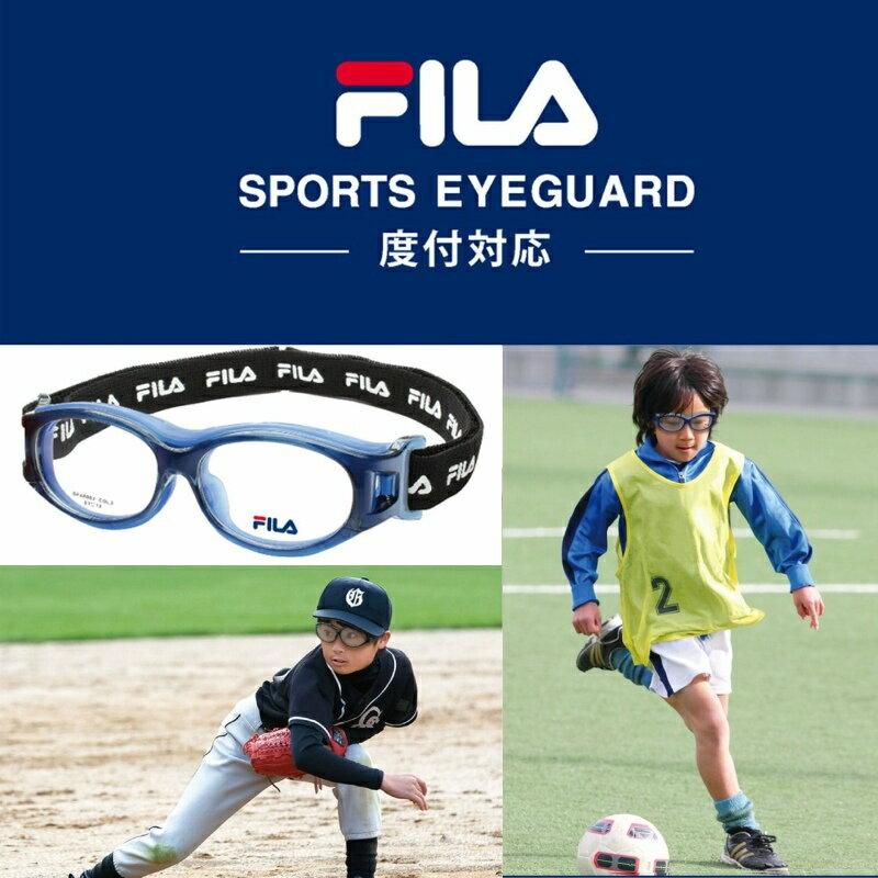 スポーツ用ゴーグル FILA スポーツアイガード SF4806J メガネ 度付き対応 こども キッズ スポーツ 子供