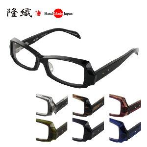 [隆織] TO-031 メガネフレーム メガネ 眼鏡 度付き 55サイズ 日本製 職人 スタイリッシュ おしゃれ 新品 フレーム 伊達メガネ こだわり 正規品 鯖江