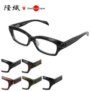 [隆織] TO-033 メガネフレーム メガネ 眼鏡 度付き 54サイズ 日本製 職人 スタイリッシュ おしゃれ 新品 フレーム 伊達メガネ こだわり 正規品 受注 鯖江