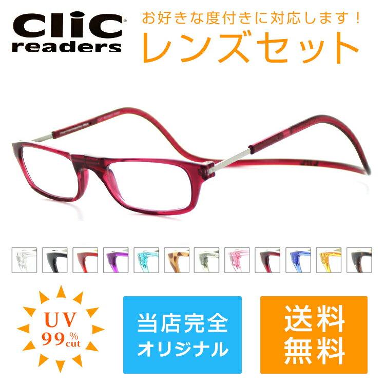 【レンズセット】[Clic readers] クリックリーダー 【度付レンズ付 メガネセット】 全11色 伊達メガネにも 度付き眼鏡 敬老の日 乱視 めがね 父の日 新品 近視 プレゼント 遠視 マグネット 母の日 正規品【0524CP】