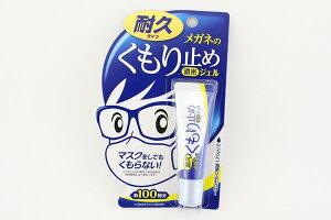 在庫あります【ネコポス無料】[ソフト99] メガネのくもりどめ 濃密ジェル 耐久タイプ 日本製 チューブ お手入れ 老眼鏡 ケア用品 マスク レンズ 新品 めがね クリーナー サングラス 梅