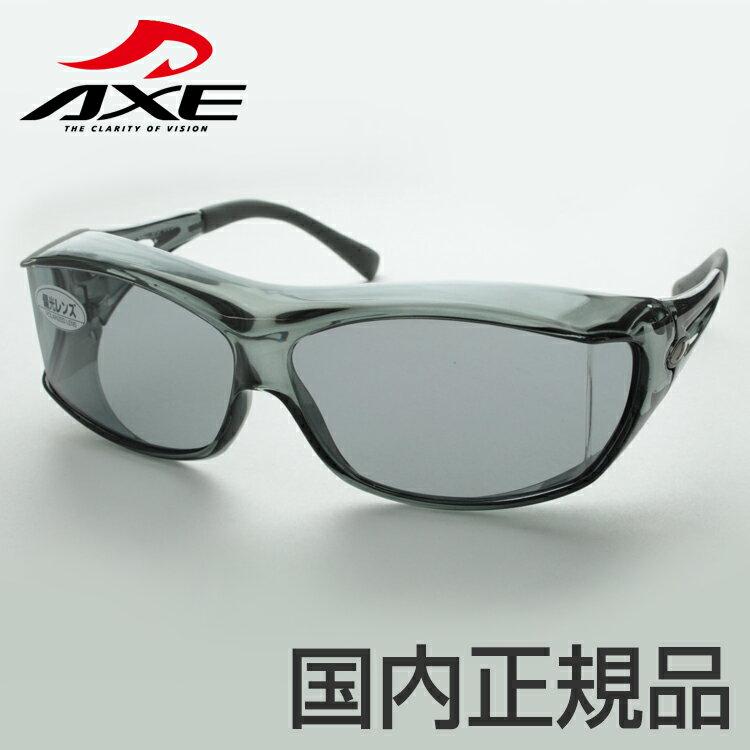 AXE sunglasses SG-605P-SM アックス メガネの上からかけられる サングラス オーバーグラス 目に優しい偏光レンズ ドライブ 長距離 運転 スポーツ観戦 レジャー プレゼント