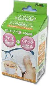 [パール] トラベルレンズペーパー スッキリ爽快シート 曇り止め メガネ 眼鏡 レンズ 汚れ 個包装 くもり 新品 指紋 脂汚れ クリーナー 除菌 ウエット 簡単 正規品