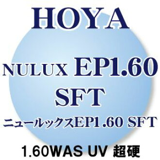 [豪雅] EP1.60 双面非球面镜片 SFT 大衣 (碳化物) UV 切 (2 对) 划痕和耐脏全新正宗日本对世界品牌真正和平的心态。