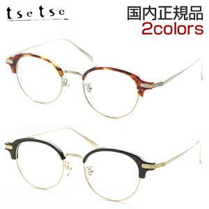 【送料無料】 tsetse ツェツェ RS 012 46サイズ メガネ 日本製 レディース ハンドメイド 度付き可 ブロー メンズ 丈夫 鯖江 新品 本物 めがね 軽量 伊達 titan 鼻パッド 眼鏡 正規品