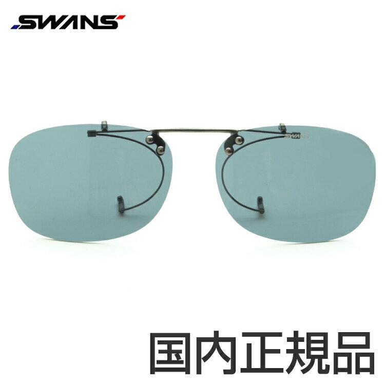 SWANS スワンズ クリップオン SCP-2-SMK2 偏光レンズ 日本製 ゴルフ 釣り マラソン ジョギング 引っ掛けタイプ 新品 本物 スポーツ 運動 UVカット 高級レンズ 登山 正規品