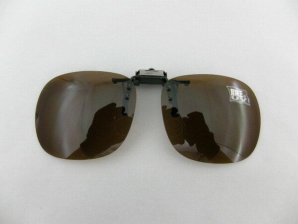 [BOKEN OH] 冒険王 クリップオン レンズ PN-7B 偏光 スクエア 便利 新品 お買得メガネ装着アルゴス エプロン人気 正規品
