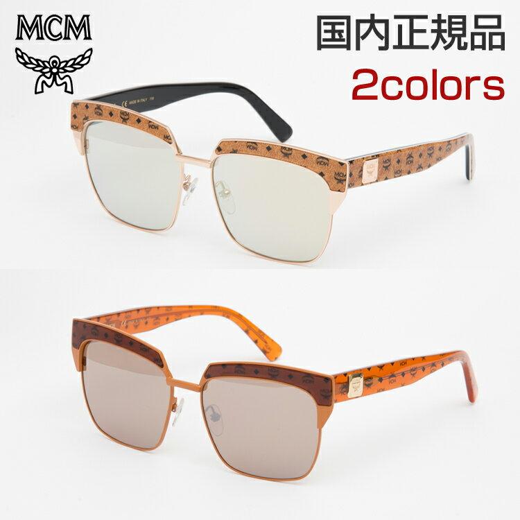 【送料無料】 MCM エムシーエム サングラス MCM102S 56サイズ ブロー MCM モノグラム 大きめ エムシーエム 新品 本物 ロゴ 紫外線カット メタル スクエア 正規品