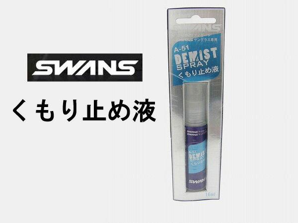 【ネコポス1個まで対応可能】[スワンズ 曇り止めスプレー SWANS A-51