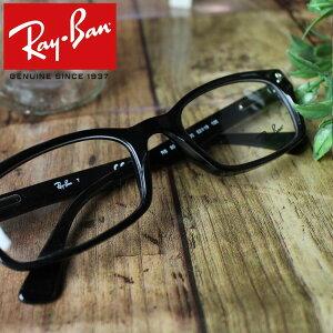 【送料無料】レイバン 眼鏡 メガネ RX5017 2000 メガネフレーム 新品 ブラック ド クロブチ 定番 UVカット 人気 めがね ユニセックス 黒 眼鏡 RayBan Ray-Ban 国内正規品 メーカー保証書付き