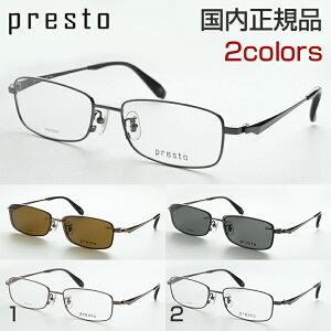PRESTO プレスト 度付き PR-7003 メガネ 偏光 サングラス チタン クリップオン