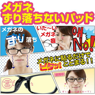 [メガネずり落ちないパッド] ブラック クリア 日本製 セル めがね シリコン 雑貨 シール 鼻パッド フィット感 まつエク 新品 本物 サングラス 眼鏡 メイク 小物 つけまつげ 正規品