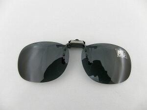 [BOKEN OH] 冒険王 クリップオン レンズ PN-15S 偏光オーバル小さめ 新品 お買得メガネ装着アルゴスオーバル人気 正規品