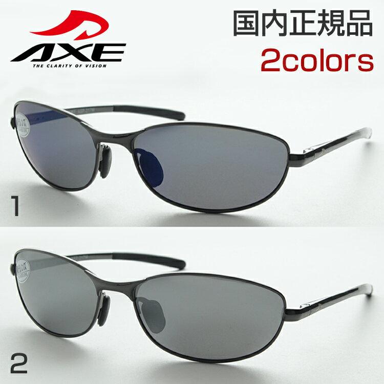 AXE アックス ASP-217M サングラス スプリング 偏光