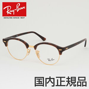 レイバン 眼鏡 メガネ クラブラウンド RX4246V 2372 49サイズ メタル 度付き 度なし メンズ レディース ブロー ハバナ 新品 本物 めがね 伊達眼鏡 RayBan Ray-Ban 国内正規品 メーカー保証書付き 送料