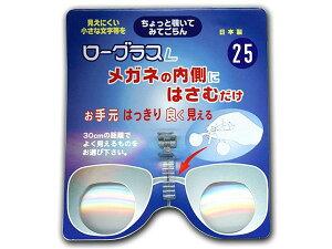 [ニシムラ] ローグラス 老眼鏡 L-231-S+2.50 眼鏡に挟む クリップ 裁縫 手作業 ワンタッチ クリップルーペ シニアグラス 新品 リーディンググラス 小さい 薄い 正規品