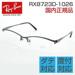 レイバン 眼鏡 RX8723D 1026 度付き メガネフレーム 角 頑丈 チタン 細身 紳士 ゆったり 艶 ビジネス めがね メタル シンプル 伊達メガネ メンズ RayBan Ray-Ban 国内正規品 メーカー保証書付き 送料