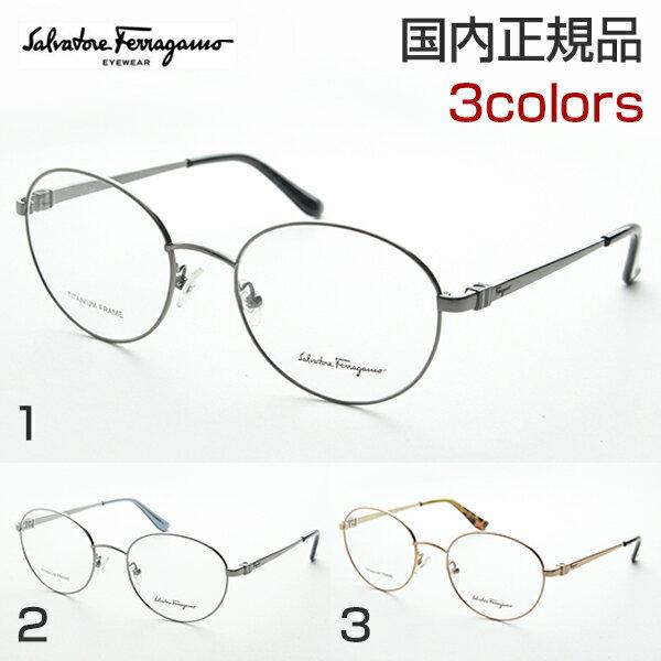 【大感謝祭限定!今だけPT15倍】Salvatore Ferragamo フェラガモ SF2513 メガネ 度付き メンズ