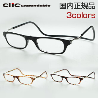 All three colors of click leader expander bulldog convex glasses present constant seller reading gift respect for the old magnet present glasses new article genuine article glasses reading Shohei Hino convenience regular article