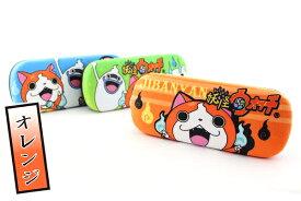 [妖怪ウォッチ] メガネケース YW-MC-RD オレンジ 筆箱 コマ 漫画 ウィスパー 零式 メダル 可愛い グッズ 新品 3DS ジバニャン 時計 おもちゃ プレゼント 正規品
