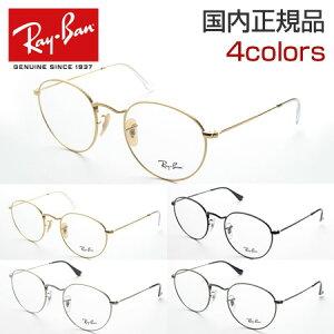 レイバン 眼鏡 メガネ RX3447V 50サイズ 度付き サイズ ボストン メタル 金属 カジュアル クラシカル 丸み 軽量 高級感 新品 めがね 伊達眼鏡 RayBan Ray-Ban 国内正規品 メーカー保証書付き 送料無