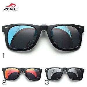 AXE アックス AS-3PCS 全3色 メガネの上から簡単装着 クリップオン 偏光レンズ