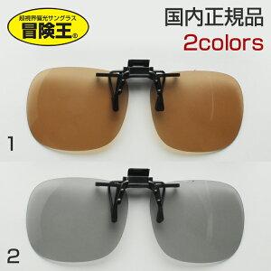 BOKEN OH 冒険王 クリップオン レンズ ST-7 調光 偏光 スクエア SATELLITEメガネに装着ハネ上げ