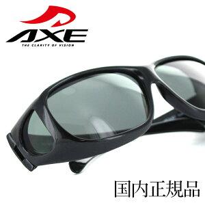 AXE SG-602P-GM アックス サングラス オーバーグラス メガネの上からかけられる 目に優しい偏光レンズ 運転 ドライブ 釣り アウトドア BBQ スポーツ観戦