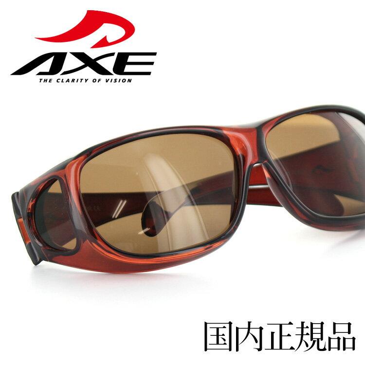 【今だけPT2倍】AXE SG-602P-BR アックス サングラス オーバーグラス メガネの上からかける 目に優しい偏光レンズ メンズ 運転 ドライブ ドライバー アウトドア BBQ 紫外線カット 日差し プレゼント