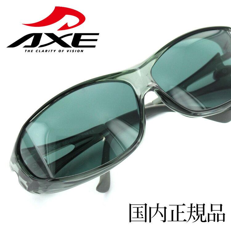 AXE アックス サングラス 偏光 605P-SM-GRN 眼鏡の上 オーバーグラス