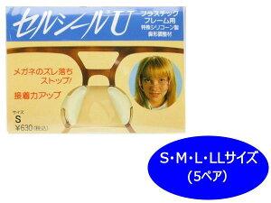 即日発送 ネコポス10個迄OK!セルシールU セルフレーム用 特殊シリコン製鼻形調整材 5個セットS(1.3mm)M(1.8mm)L(2.5mm)LL(3.0mm)サイズ
