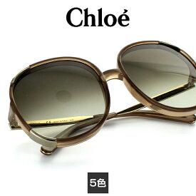 【国内独占販売】国内正規品 Chloe (クロエ) サングラス CE712S 61 レディース UVカット 【送料無料】クロエの財布やバッグや香水とご一緒に 【CL35】