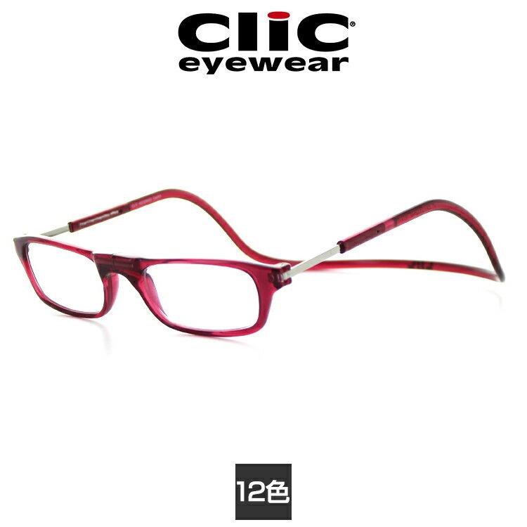 【今だけPT2倍】【楽天ランキング1位】【国内正規品】クリックリーダー Clic readers 芸能人愛用の老眼鏡 首からかけられる 度数も選べる 老眼鏡 シニアグラス メンズ レディース プレゼント 敬老の日 安心の正規品