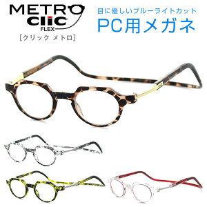 【PCレンズセット】 Click eyewear Metro クリックリーダーメトロ 43サイズ UV420 UVカット 紫外線対策 ボストン リーディンググラス 芸能人愛用の老眼鏡 首からかけられる 度数も選べる おしゃれ