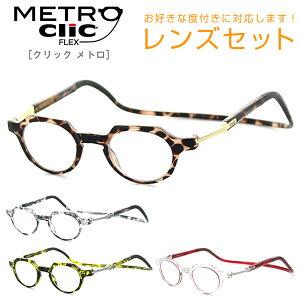 【レンズセット】Click eyewear Metro クリックリーダー メトロ 度付き対応 43サイズ ボストン リーディンググラス 芸能人愛用の老眼鏡 首からかけられる おしゃれ【0524CP】【国内正規品】