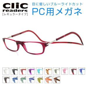 【レンズセット】[Clic readers] クリックリーダー UVカット UV420 ブルーライトカット 眼精疲労予防 パソコンメガネ 新品 眼鏡 プレゼント 事務作業 めがね 紫外線 正規品 度付き対応可【0524CP】