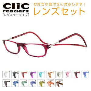 【レンズセット】[Clic readers] クリックリーダー 【度付レンズ付 メガネセット】 UV420 全11色 伊達メガネにも 度付き眼鏡 敬老の日 乱視 めがね 父の日 新品 近視 プレゼント 遠視 マグネット