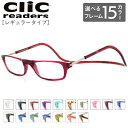 【楽天ランキング1位】【国内正規品】クリックリーダー Clic readers 芸能人愛用の老眼鏡 首からかけられる 度数も選…